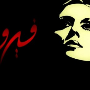 Chansons de fayrouz avec le groupe Sada  صدى