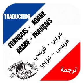 Nous recherchons des traducteurs bénévoles- Arabe/Français